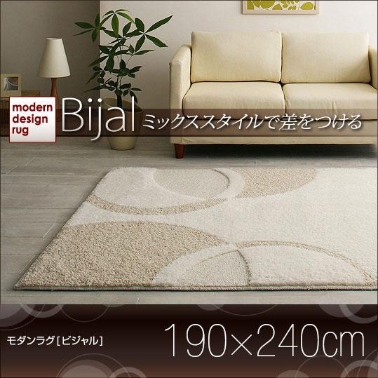 【送料無料】【190×240cm】モダンラグ/カーペット 絨緞 絨毯 じゅうたん センターラグ ルームマット フロアーマット