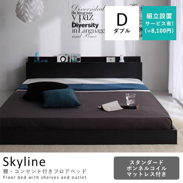【送料無料】【ダブル】スタンダードボンネルコイルマットレス(ダブル)付きベッド/ベッド マットレス付き マットレス付きベッド マット付き マット付き ベッド マットレス マット 寝具 おしゃれ