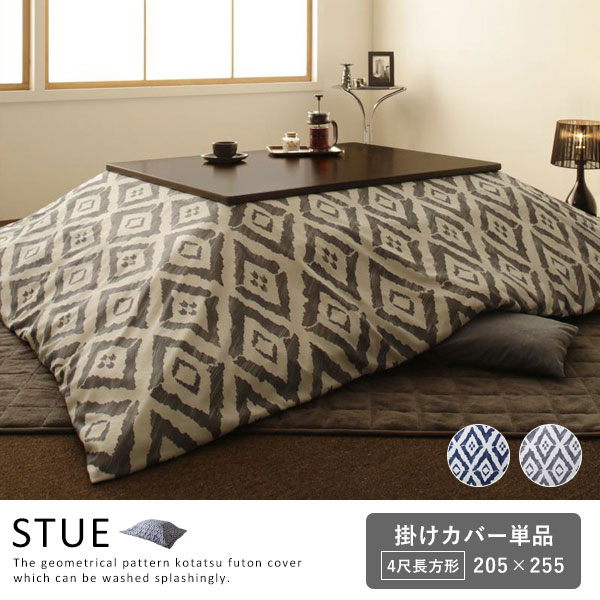 Washable Geometric Pattern Kotatsu Cover Car Futon Rectangular Winter Fashion House New Interior Por Washing Ok