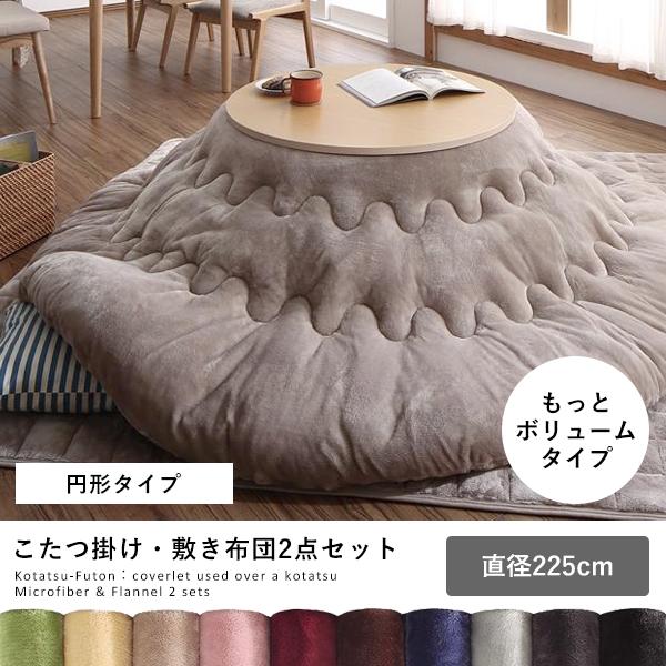 Kotatsu Round Rail And Mattress Two Set Futon Circular Fashion Simple Microfiber Por More Volume Type