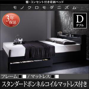 【送料無料】【ダブル】【棚・コンセント・収納付き】ベッド【スタンダードボンネルコイルマットレス付き 】/ベッド マットレス付き マットレス付きベッド マット付き マット付きベッド 家具