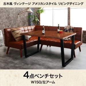 【送料無料】【W150cm】【ヴィンテージ風】ダイニング4点セット(テーブル+2Pソファ+左片肘掛ソファ+ベンチ)/ダイニングテーブル テーブル tabLe 食卓テーブル カフェテーブル 食卓