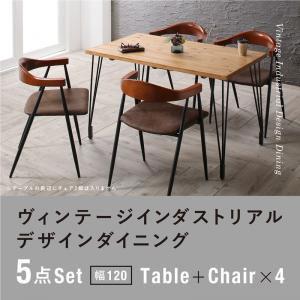 【送料無料】【W120cm】【インダストリアル風】ダイニング5点セット(テーブル+チェア4脚)/ダイニングテーブル テーブル tabLe 食卓テーブル カフェテーブル 食卓 ダイニング
