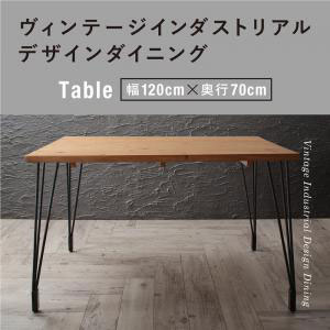【期間限定クーポン配布中】【送料無料】【W120cm】【インダストリアル風】ダイニングテーブル(単品)/ダイニングテーブル テーブル tabLe 食卓テーブル カフェテーブル 食卓 ダイニング リビングダイニング
