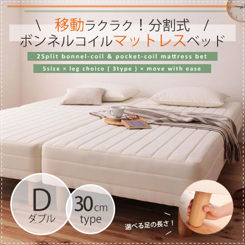 【送料無料】【ダブル】分割式ボンネルコイルマットレスベッド[脚30cm]/ベッド マットレス マットレス付き 移動 ボンネルコイルマットレスベッド 脚付き