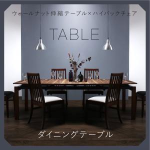 【クーポン配布中※期間限定】【送料無料】ダイニングテーブル【W140-240】/ダイニング ナチュラル カフェ風 シンプル おしゃれ カフェ空間 すっきり デザイン 北欧風 こだわり トレンド モダンデザイン