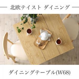 【送料無料】ダイニングテーブル[W68]【ナチュラル/ダイニング シンプルデザイン かわいい カフェ風 ホームパーティ 木目調 ナチュラル家具 耐久性 デザインと機能 北欧テイスト 北欧デザイン 自由にアレンジ