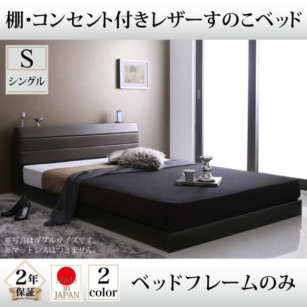 【クーポン配布中※期間限定】【送料無料】すのこベッド【フレームのみ】[シングル]/ベッド すのこ 上質なレザー仕上げ 高級感 重厚感 棚・コンセント付き 精錬されたフォルム スリムでシンプルな棚