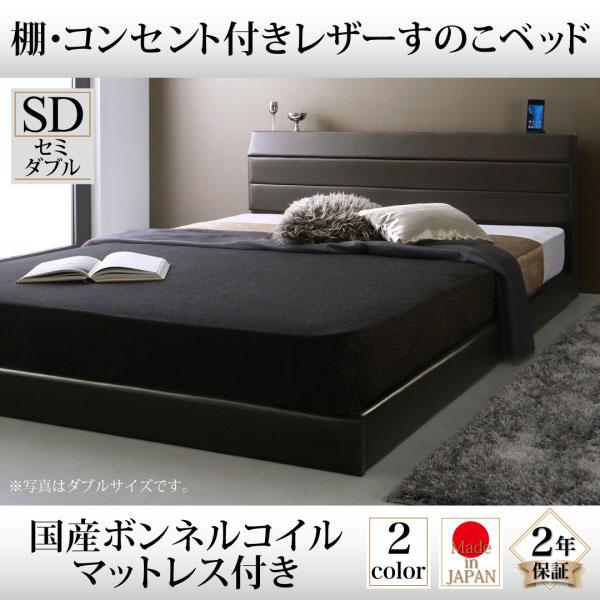 【送料無料】すのこベッド【国産ボンネルコイルマットレス付き】[セミダブル]/ベッド すのこ 上質なレザー仕上げ 高級感 重厚感 棚・コンセント付き 精錬されたフォルム スリムでシンプルな棚
