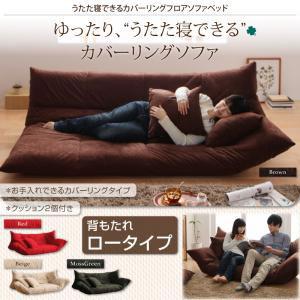 【送料無料】フロアソファベッド【ロータイプ】/フロアソファ ソファベッド ローソファ ロングセラー 季節 トレンド 座る 寝ころぶ ふかふか 座り心地 寝心地 14段階リクライニング 好みの角度 日本製 清潔 品質 便利さ