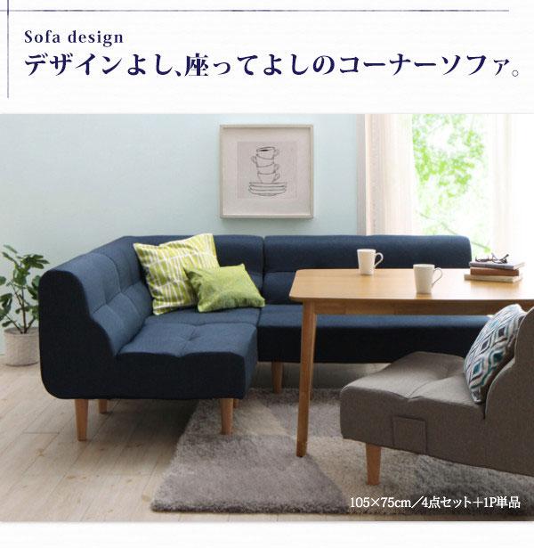 Kotatsu Sofa Set