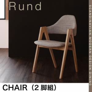 【送料無料】チェア2脚組/北欧 モダン デザイン ダイニング チェア 2脚組 布張り チェアー イス いす 椅子 リビング チェア 木製 食事 食卓 食堂 デザイナーズ