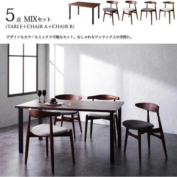【クーポン発行中】~8/09 01:59ダイニング5点MIXセット(テーブル+チェアA×2+チェアB×2)/ダイニングテーブルセット 木製 ダイニングテーブル ダイニングチェア