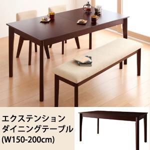 【送料無料】エクステンションダイニングテーブル[W150cm~200cm]/テーブル 単品 北欧 モダン シンプル おしゃれ 4~6人掛け ダイニングテーブル エクステンション 伸縮 伸縮式 テーブルテーブル