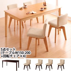 【送料無料】【5点セット】テーブルW150-200+回転チェア×4/ダイニングダイニングテーブル 4~6人掛け 伸長式 伸縮式 テーブル 食卓テーブル 回転チェア 北欧 椅子 ダイニングベンチ 回転椅子