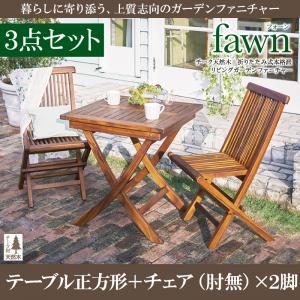 【送料無料】【3点セット】テーブル+チェア2脚(肘無)/ガーデン テーブル セット 3点セット テーブル チェア2脚ガーデンテーブル3点セット ガーデンセット ガーデンチェア いす