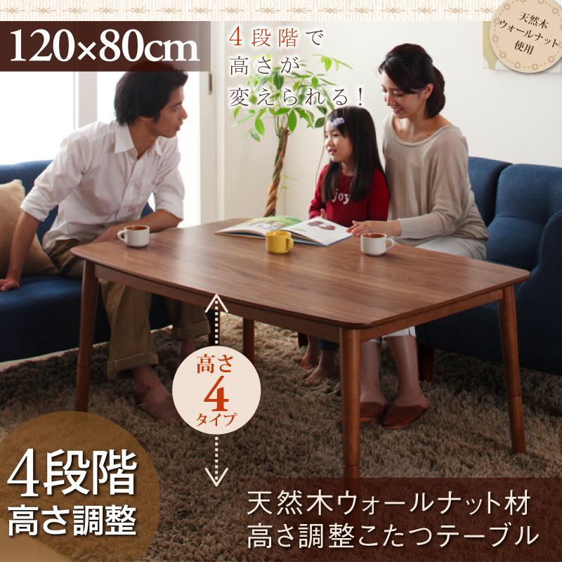 【送料無料】こたつテーブル【長方形(120×80)】/こたつ こたつテーブル 北欧 モダン ヴィンテージ シンプル ナチュラル 120 長方形 高さ調節 天然木 ウォールナット ナチュラルテイスト 天然素材 おしゃれ