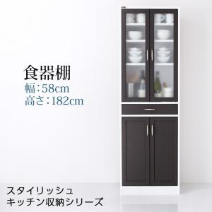【送料無料】食器棚【高さ182】/キッチン収納 キッチンボード すっきり収納 シンプルデザイン シンプルカラー モダン スタイリッシュ ホワイト ダークブラウン コントラスト