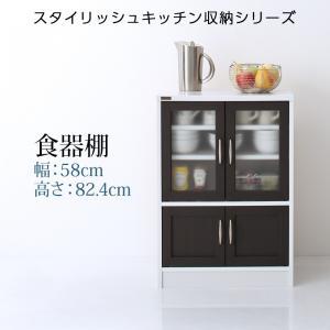 【送料無料】食器棚【高さ82.4】/キッチン収納 キッチンボード すっきり収納 シンプルデザイン シンプルカラー モダン スタイリッシュ ホワイト ダークブラウン コントラスト
