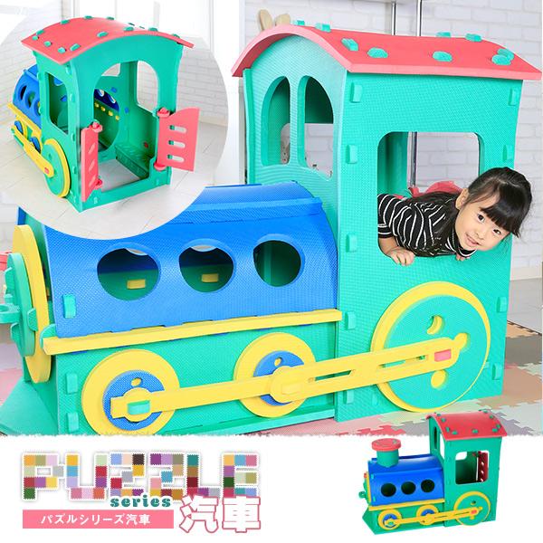【送料無料】パズルマット【汽車】/マット パズルマット プレイスペース 子供部屋 遊び スペース 安全 防音 防寒 楽しい かわいい カラフル おもちゃ 学び 楽しく