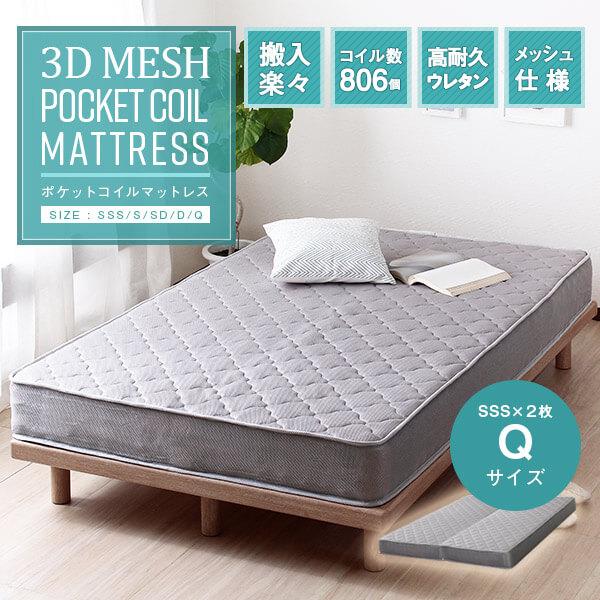 【送料無料】【クイーン】ポケットコイルマットレス(マットレスのみ)【3Dメッシュ】ベッド マットレス マット ポケットコイル ポケットコイルマットレス マットレスのみ ベッド 寝具 人気 シンプル 快適 3Dメッシュ