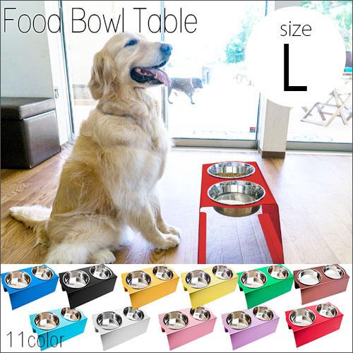 【L】フードボウルテーブル[2皿]/フードボウル おしゃれ 犬 イヌ 猫 ネコ 食器台 食器 台 お皿 フードボール スタンド テーブル 清潔 洗える カラフル かっこいい 誕生日 プレゼント ギフト スタイリッシュ