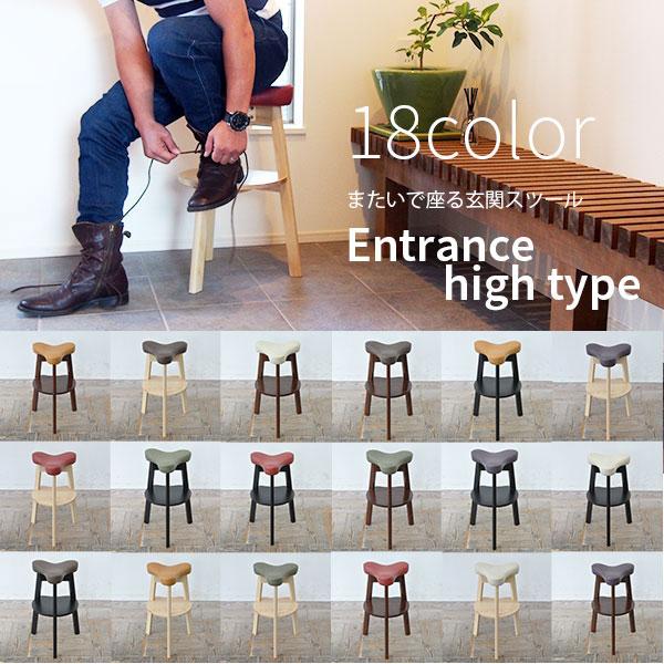 玄関スツール[日本製]スマートなハイタイプ ベンチ スツール 腰掛 イス チェア マット
