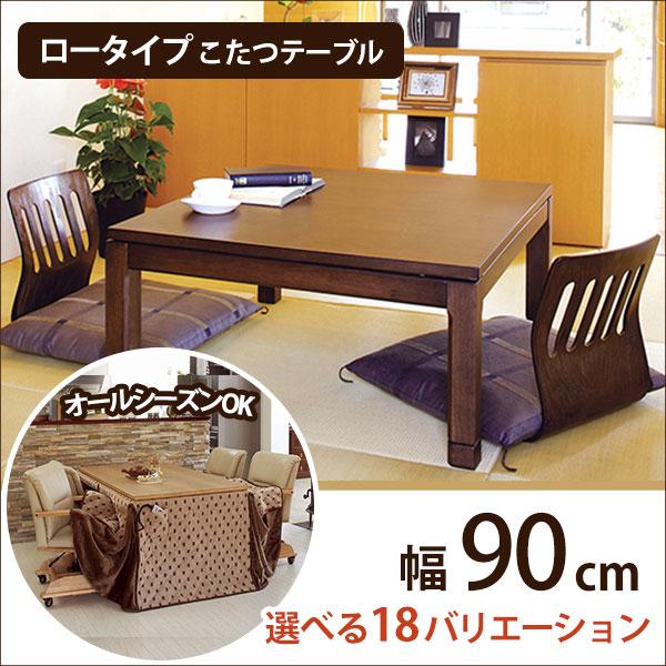 【送料無料】リビングこたつ【幅90・ロータイプ】/こたつテーブル テーブル リビングテーブル 高さ 便利 シンプルカラー シンプルデザイン かわいい おしゃれ ナチュラルテイスト なじむ
