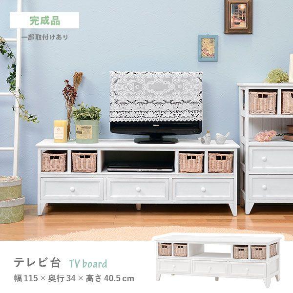 【送料無料】TVボード/TVボード シンプルデザイン ナチュラルテイスト おしゃれ カフェ風 かわいい ホワイト ホワイトナチュラル