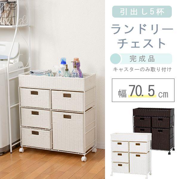 【送料無料】ランドリーチェスト/洗濯機周り ランドリー収納 ラック チェスト 収納家具 すっきり収納 シンプルデザイン シンプルカラー かわいい
