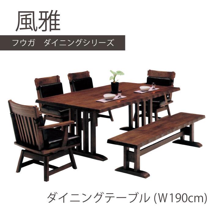 【送料無料】【W190cm】【無垢材】ダイニングテーブル/ダイニングテーブル テーブル ダイニング シンプル モダン リビング テーブルのみ ゴムの木 ラバーウッド 無垢 無垢材