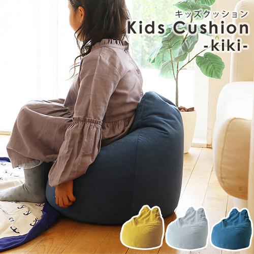 【クーポン配布中※期間限定】キッズクッション kiki(キキ)/クッション ビーズクッション キッズ家具 座椅子 背もたれ