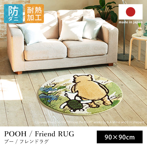 KOREDA Rakuten Global Market Doorstep Rug Round Shape - Dining table carpet mat