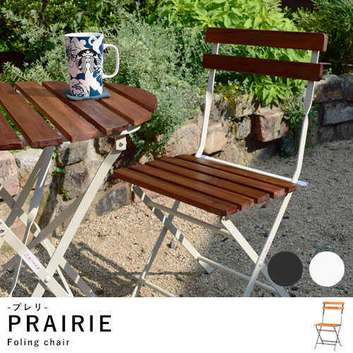 PRAIRIE folding chair / pre-release Acacia wood shop in the outdoor garden garden chair folding steel dining chair solo seat chair chair camping outdoor portable