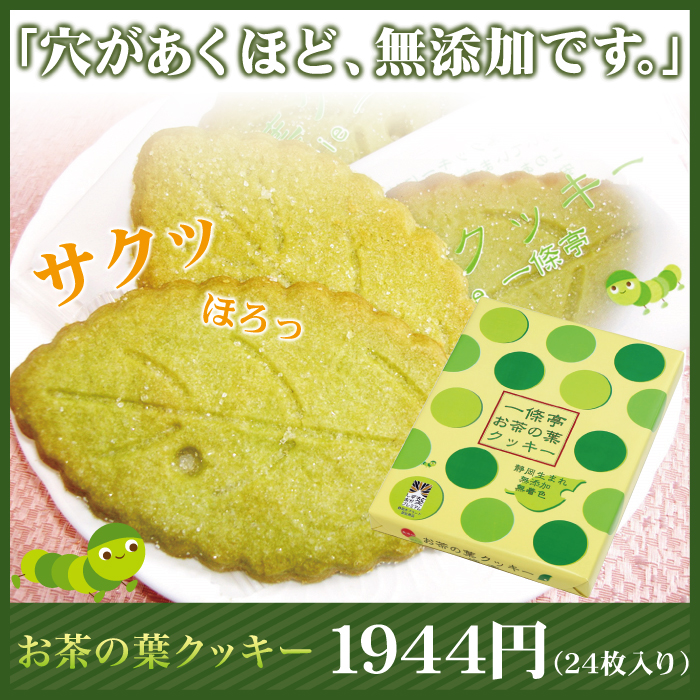 穴があくほど 無添加です。 【一般商品】お茶の葉クッキー(24枚入り)