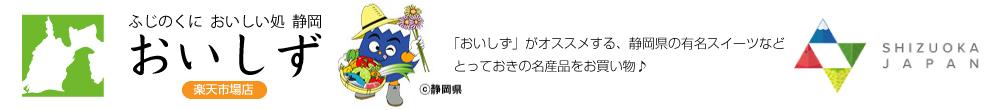 ふじのくに おいしい処 静岡:ふじのくに おいしい処 静岡 「おいしず」 楽天市場店