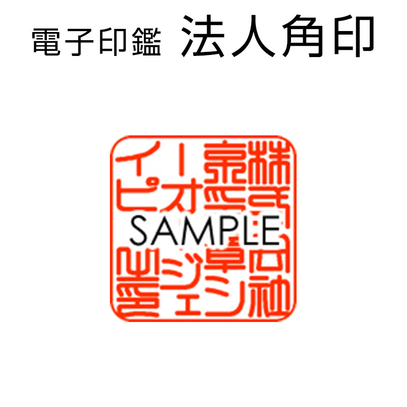 PCでの見積もり作成に便利な電子印鑑作成サービス 電子印鑑 公式サイト 新品 法人用角印■13書体から