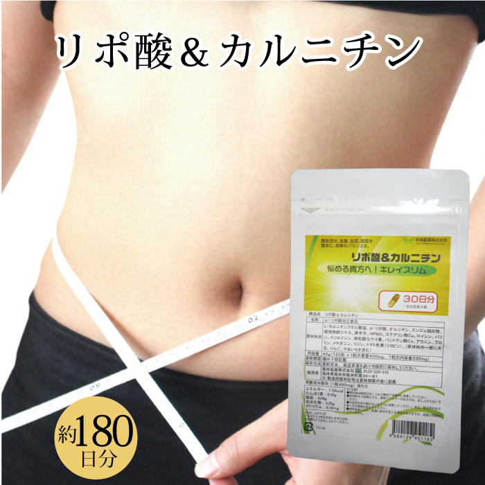 リポ酸 & カルニチン 6ヶ月分 【ダイエットサプリ サプリメント】[脂肪 燃焼 体重 減量 痩せ やせ 送料無料]