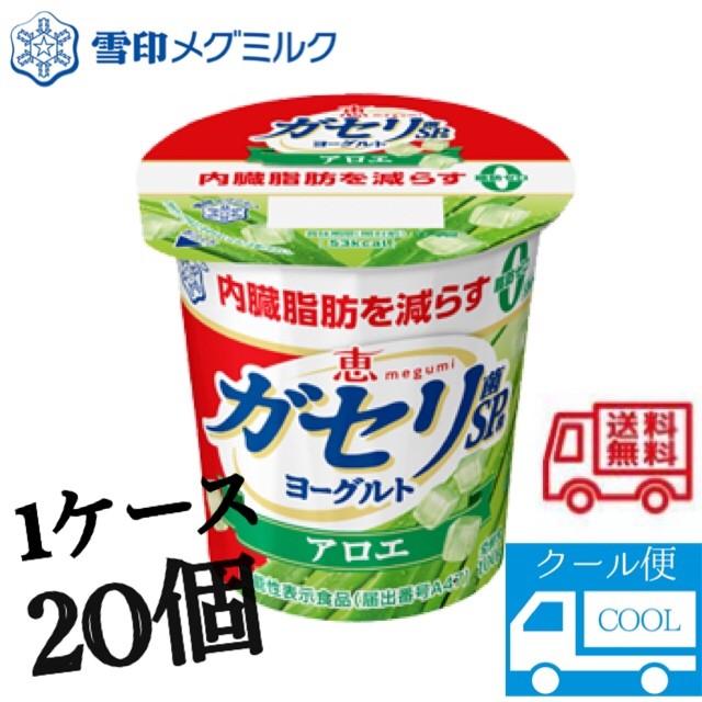 メーカー:雪印メグミルク 雪印 メグミルク 恵 megumi 1ケース 20個 オリジナル ガセリ菌SP株ヨーグルト 新品 アロエ
