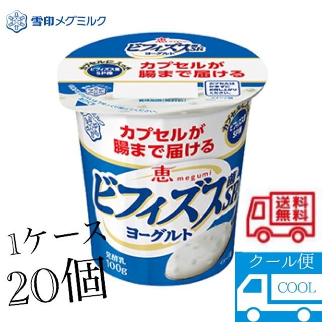 メーカー:雪印メグミルク 雪印 高品質 メグミルク 希少 恵ビフィズス菌SP株ヨーグルト1ケース 20個