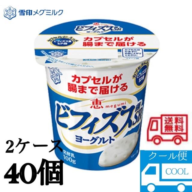 メーカー:雪印メグミルク 雪印 メグミルク 40個 無料 恵ビフィズス菌SP株ヨーグルト2ケース 爆安プライス