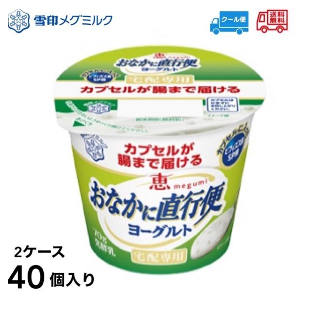 メーカー:雪印メグミルク 限定Special Price 雪印 メグミルク 信用 おなかに直行便ヨーグルト2ケース 恵 40個