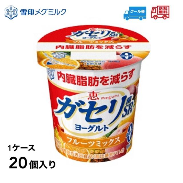 メーカー:雪印メグミルク 雪印 メグミルク 恵 ガセリ菌SP株ヨーグルト フルーツミックス1ケース 20個 即納最大半額 送料無料でお届けします