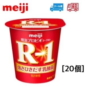 明治 R-1 ノーマル 食べるタイプ 112g 20個 クール便 健康 乳酸菌 乳飲料 低糖 当店は最高な サービスを提供します ヨーグルト 乳製品 112ml 送料無料 低カロリー 免疫力アップ タイプ 5☆大好評 強さ引き出す R1