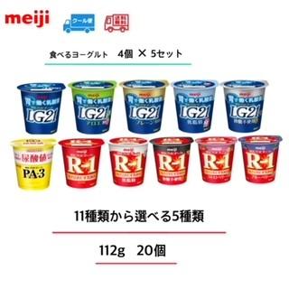 明治 食べるヨーグルト4個×5セット クール便 健康 乳酸菌 乳飲料 乳製品 送料無料 ヨーグルト  112ml 強さ引き出す 低糖 低カロリー 免疫力アップ