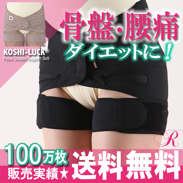 Diet pelvic supporter corset koshirack-black gift