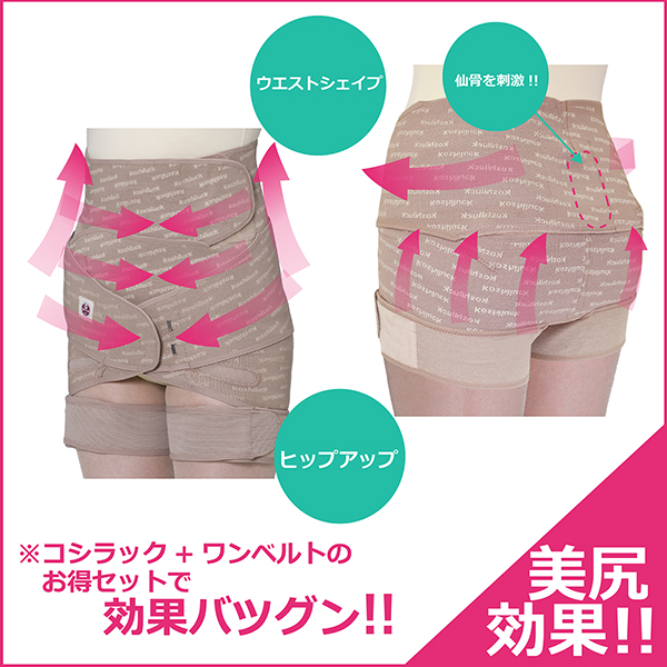 Pelvis correction belt koshirack + Lambert set using effect double