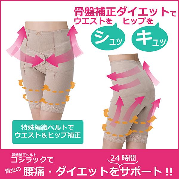 Back pain belt pelvis correction belt back pain belt koshirack-long girder Mouret not correct position O leg strain improve pelvic supporters corrective underwear gifts
