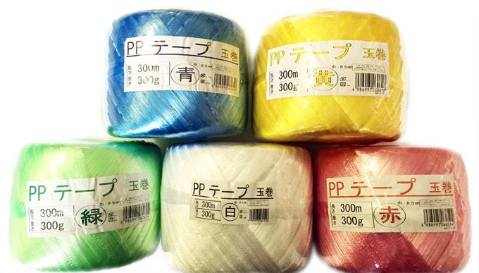 300m60個アソート白、赤、青、黄、緑ご希望の色を取り合わせ60玉で発送一般結束用/手芸用/荷造り用/引越し用/園芸用/手芸用 PPテープ玉巻