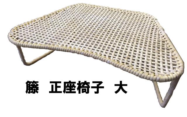 籐 正座椅子</br>大 </br>籐 正座器</br>軽く(約800g)て、丈夫!</br>籐製</br>ラタン製</br>インドネシア製</br>